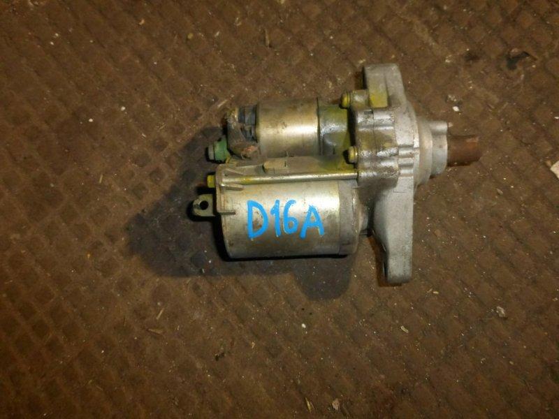 Стартер Honda D16A (б/у)