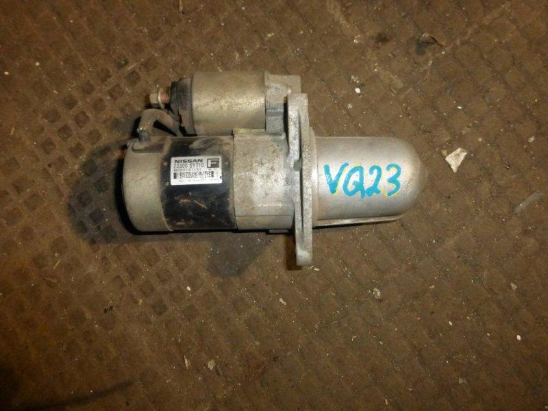 Стартер Nissan Teana PJ31 VQ23 (DE) (б/у)
