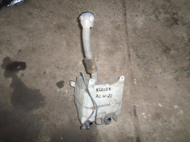 Бачок стеклоомывателя Toyota Kluger ACU20 2AZ 2007 (б/у)