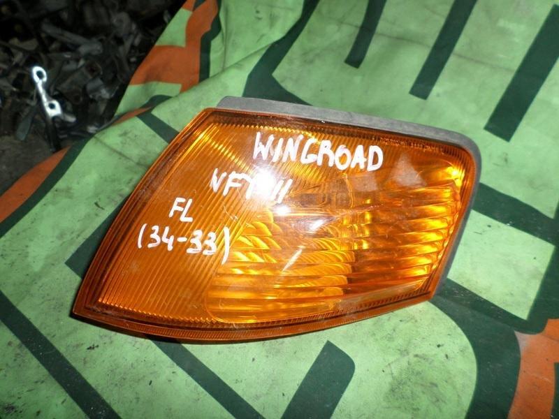 Габарит Nissan Wingroad WFY11 передний левый (б/у)