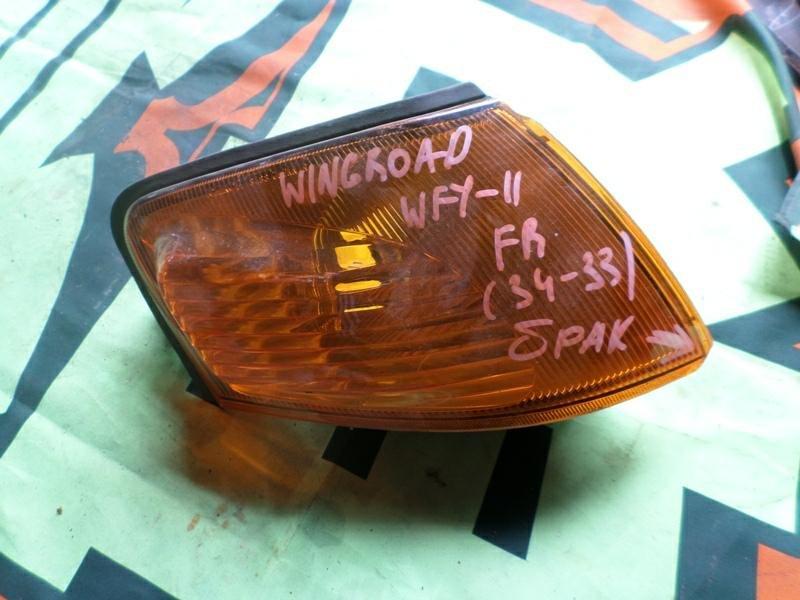 Габарит Nissan Wingroad WFY11 передний правый (б/у)