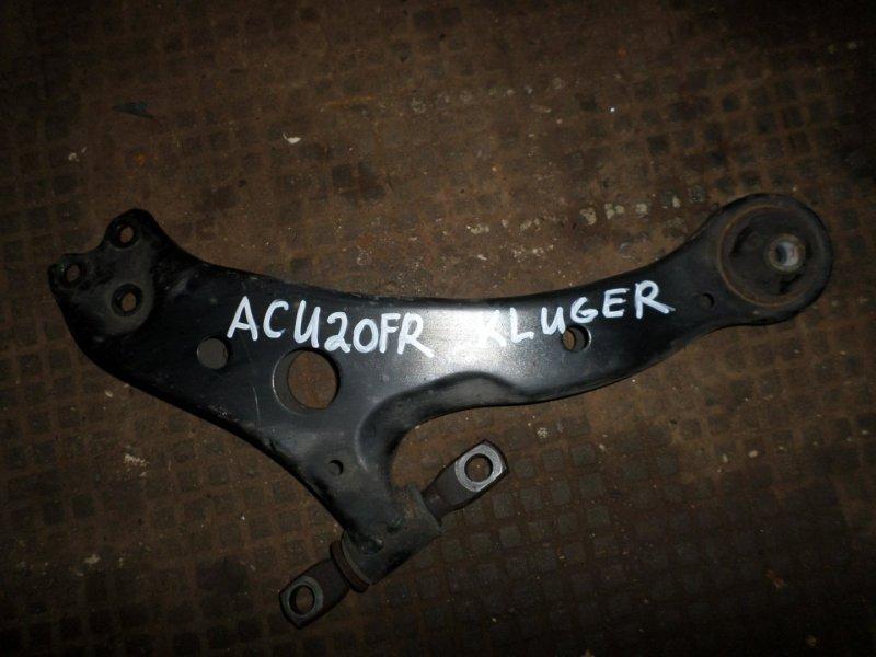 Рычаг Toyota Kluger ACU20 2AZ 2007 передний правый (б/у)