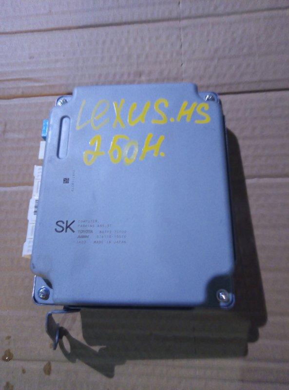 Блок переключения кпп Lexus Hs250H ANF10 2AZ-FXE 2011 (б/у)