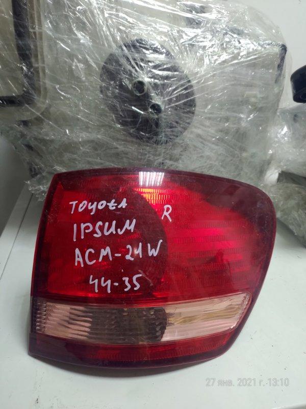 Стоп-сигнал Toyota Ipsum ACM21 правый (б/у)
