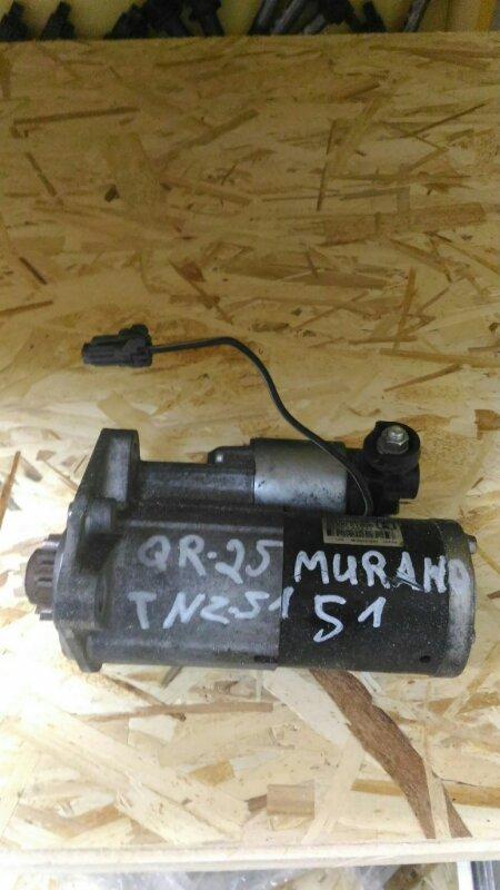 Стартер Nissan Murano TNZ51 QR25 (б/у)