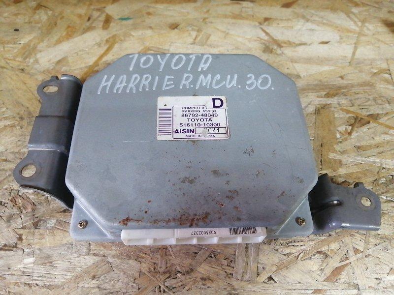 Контроллер задней камеры Toyota Harrier MCU30 1MZ 2005 (б/у)