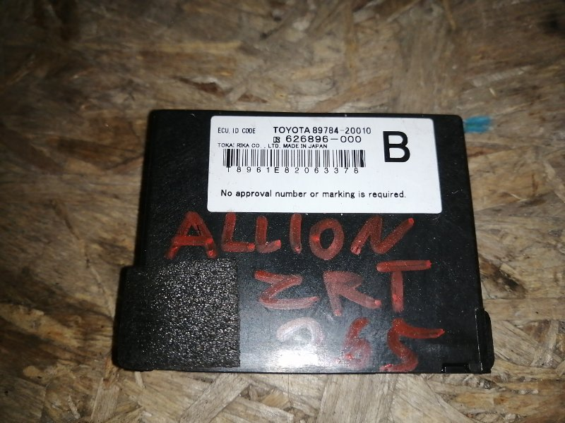 Блок иммобилайзера Toyota Allion ZRT265 2ZR 2008 (б/у)