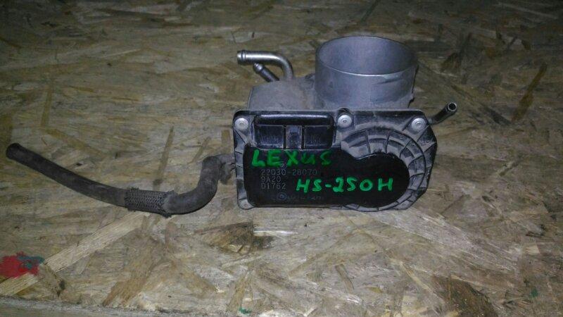 Блок дроссельной заслонки Lexus Hs250H ANF10 2AZ-FXE 2011 (б/у)