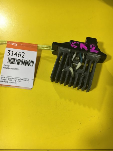 Реостат Honda Accord CM2