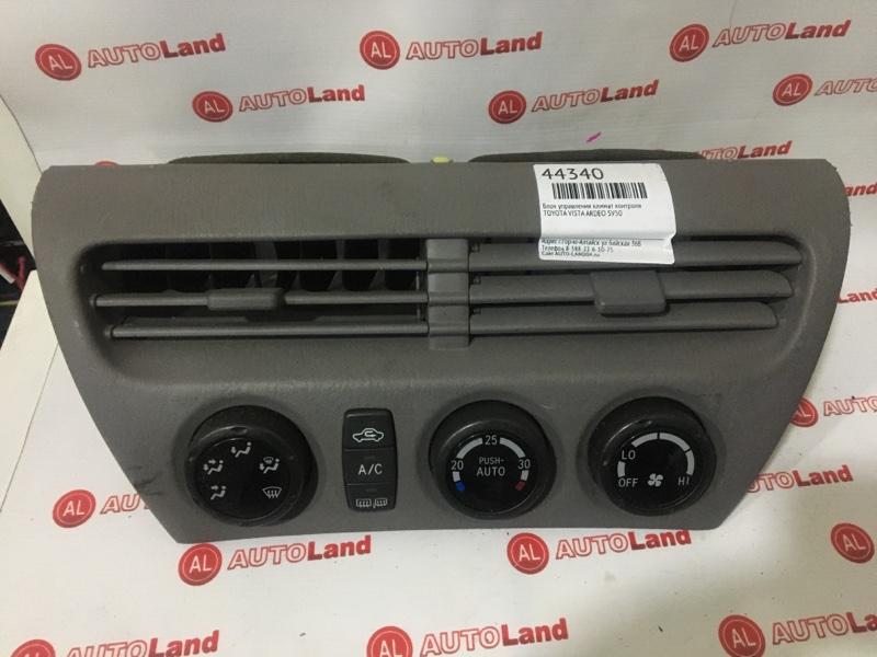 Блок управления климат контроля Toyota Vista Ardeo SV50