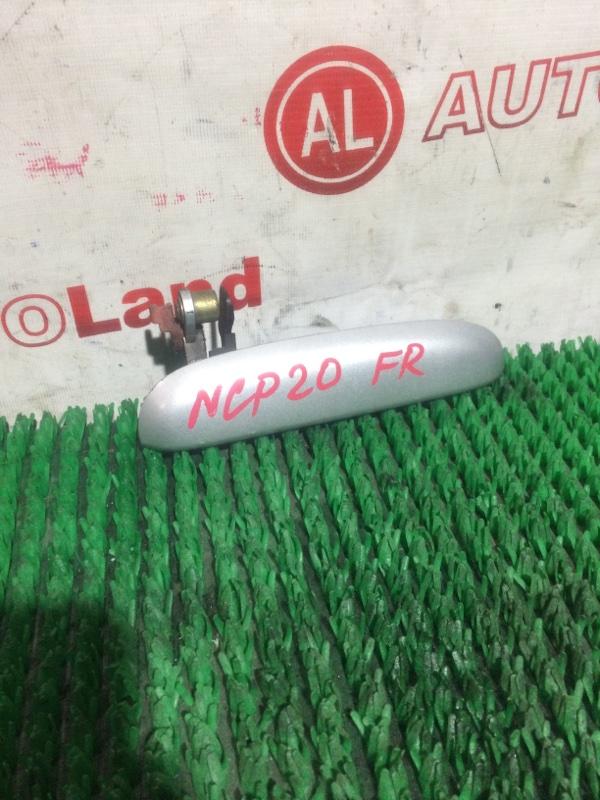 Ручка двери наружняя Toyota Funcargo NCP21 передняя правая