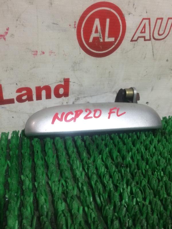 Ручка двери наружняя Toyota Funcargo NCP21 передняя левая