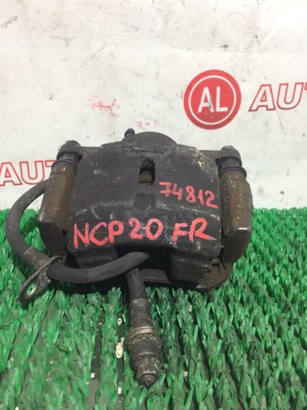 Суппорт тормозной Toyota Funcargo NCP20 передний правый