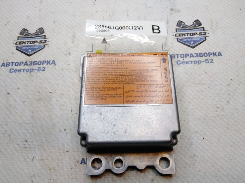 Блок управления air bag Nissan X-Trail T31 MR20DE 2009 (б/у)