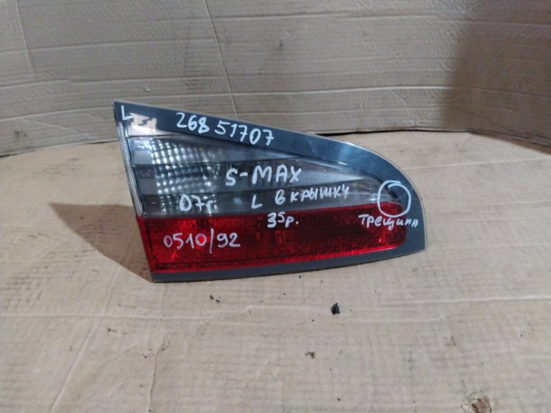 Фонарь задний внутренний левый Ford S-Max 2006- 2009 (б/у)