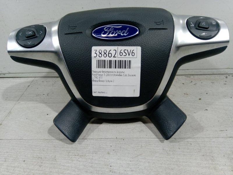 Подушка безопасности (в руль) Ford Focus 3 (2011>) ХЭТЧБЕК 1.6L IQDB 2013 (б/у)