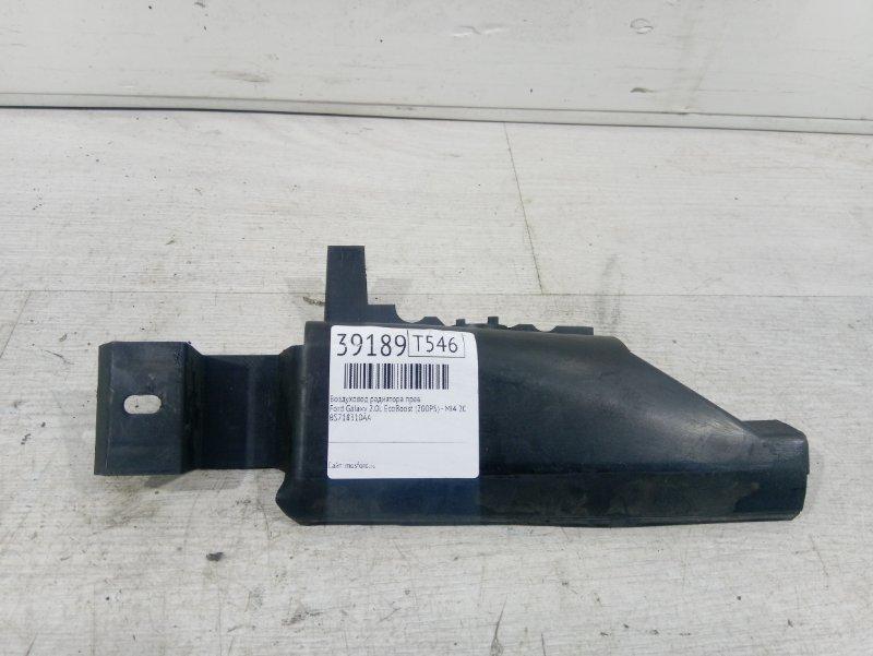 Воздуховод радиатора правый Ford Galaxy 2006-2015 2.0L ECOBOOST (200PS) - MI4 2010 (б/у)
