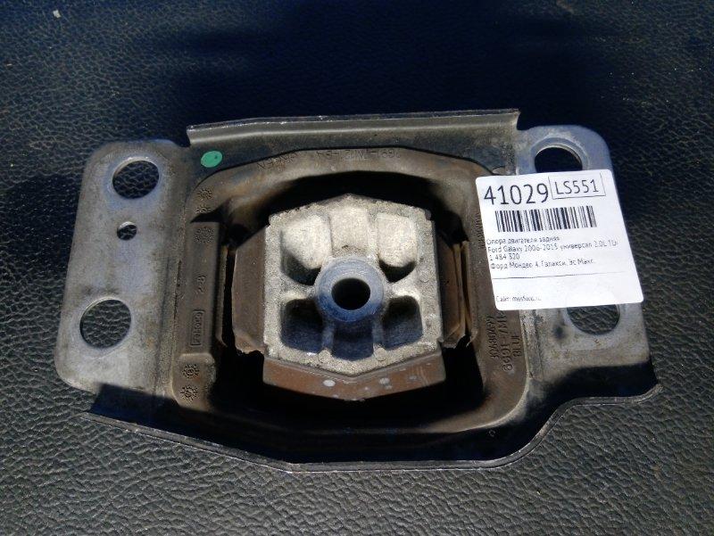 Опора двигателя задняя Ford Galaxy 2006-2015 УНИВЕРСАЛ 2.0L TDCI/QXWA (143Л.С.) 2009 (б/у)