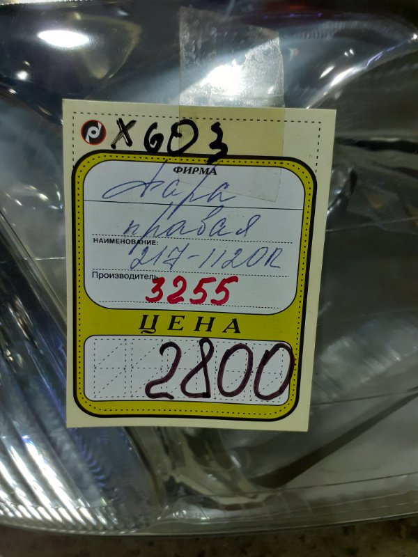 Фара Honda Civic B16A6 правая