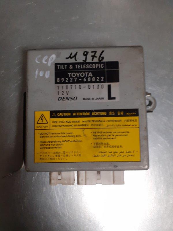 Блок управления рулевой колонкой Toyota Land Cruiser 100 1HDFTE (б/у)