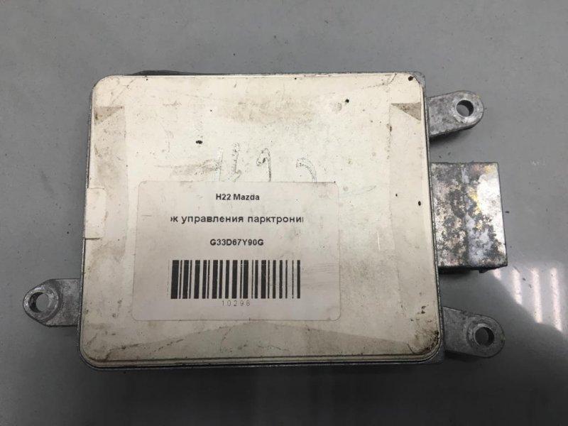 Блок управления парктрониками Mazda (б/у)