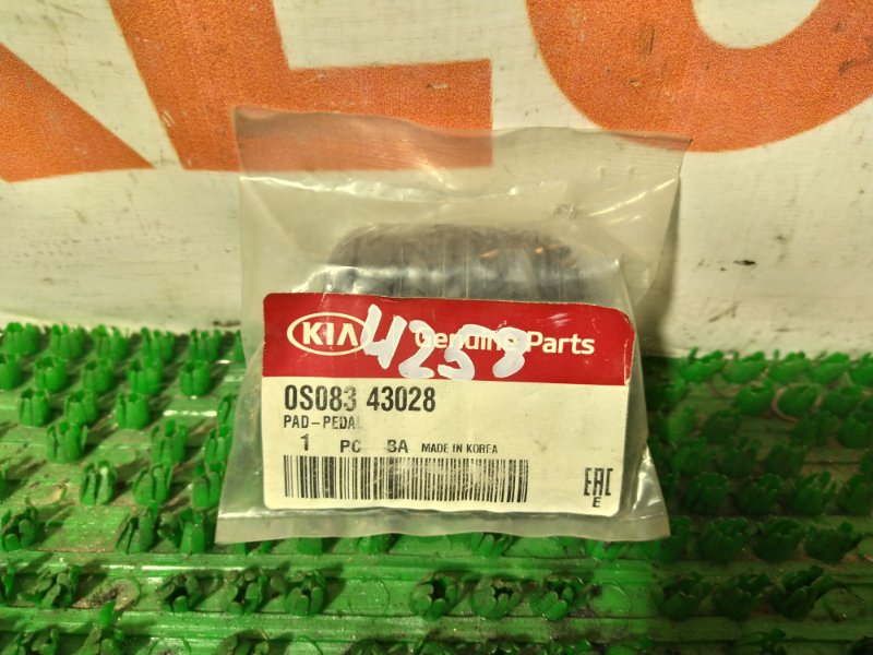 Накладка на педаль Kia Carnival UP 0S08343028 новая