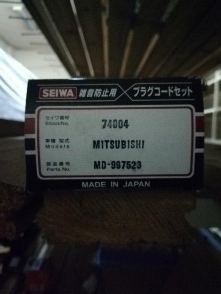 Высоковольтные провода, комплект 74004(SEIWA) MD997523 Galant E32 4G63 2.0L 1988-1992гг