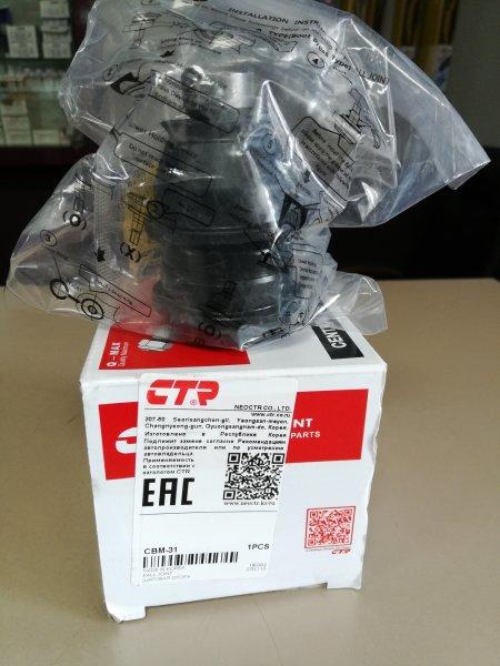 Шаровая опора переднего нижнего рычага CBM31 (CTR) CS 4G18 1.6L 2003-2010гг
