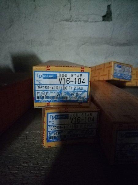 Стойка стабилизатора задняя V16-104(Paraut) Pathfinder R50 VG33 3.3L 1997-2004гг