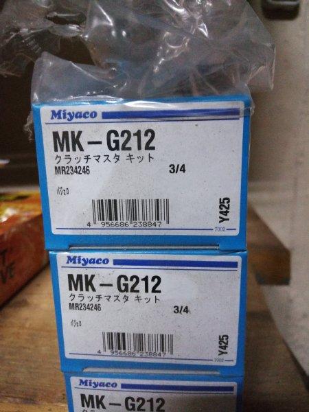 Ремкомплект рабочего цилиндра сцепления MK-G212(Miyaco) V45W 6G74 3.5L 1992-1997гг