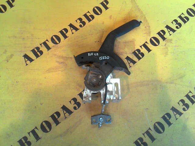 Рычаг стояночного тормоза (ручник) Kia Rio 3 2011-2017