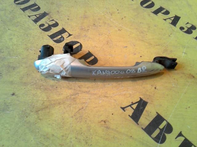 Ручка двери задней правой наружняя Renault Kangoo 2008-H.b.