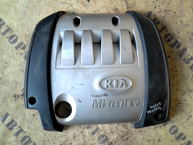 Декоративная накладка двигателя Kia Spectra 2001-2011