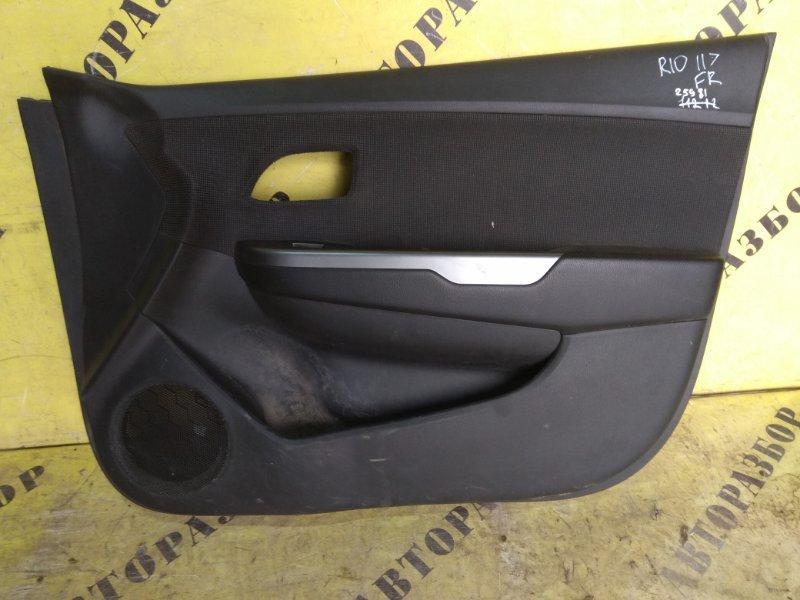 Обшивка двери передней правой Kia Rio 3 2011-2017