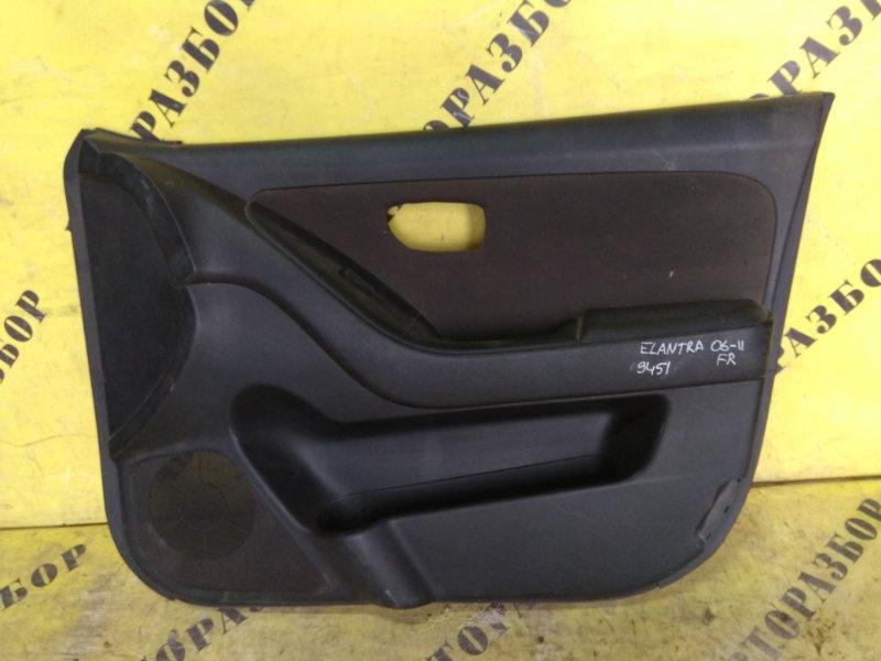 Обшивка двери передней правой Hyundai Elantra (Hd) 2006-2011