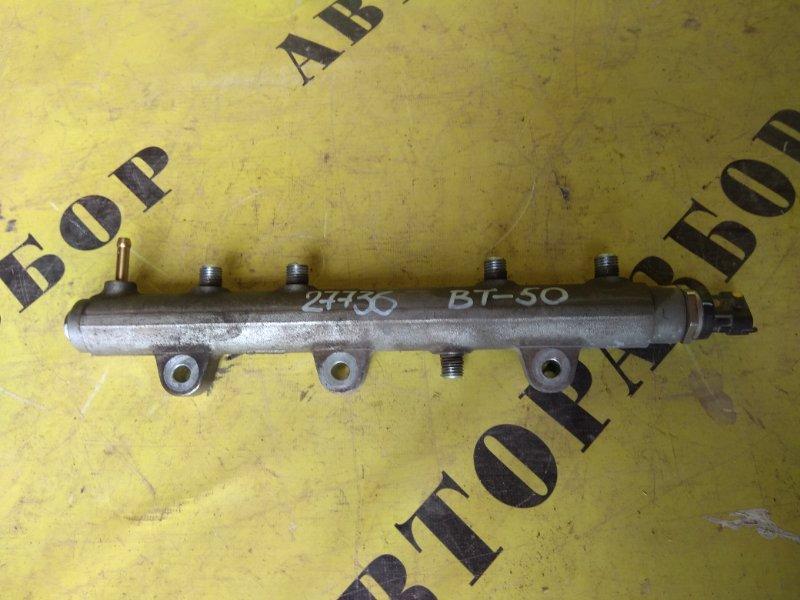Рейка топливная (рампа) Mazda Bt50 Bt-50 2006-2012 2.5 WL TDI 143 Л/С 2008