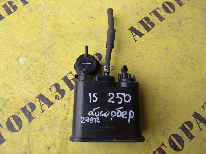 Абсорбер (фильтр угольный) Lexus Is250 2005-2013