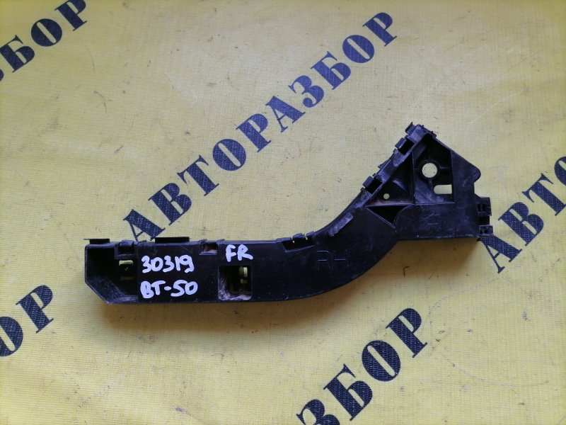 Кронштейн переднего бампера правый Mazda Bt50 Bt-50 2006-2012 2.5 WL TDI 143 Л/С 2010