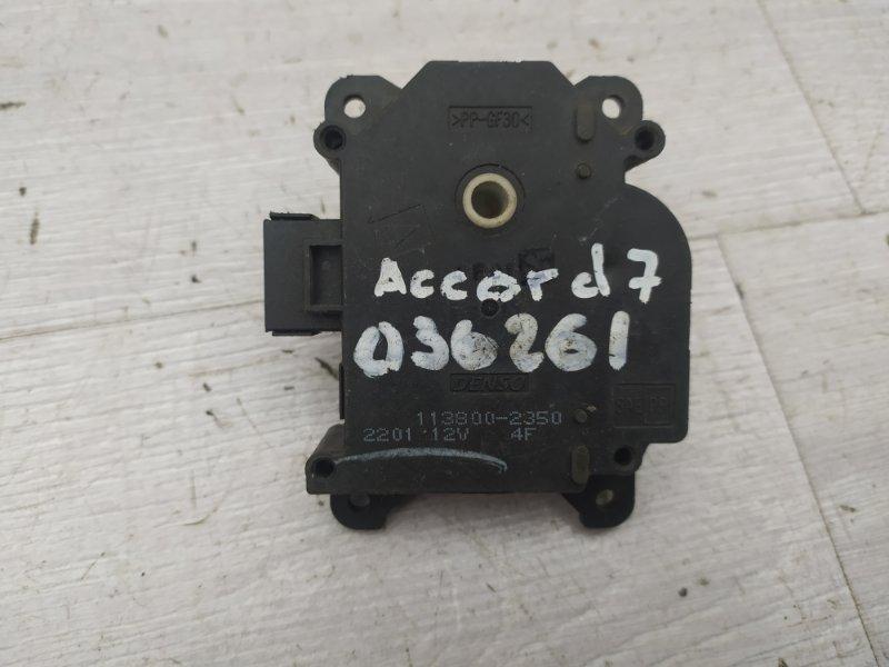 Актуатор печки Honda Accord VII K24A 2006 (б/у)