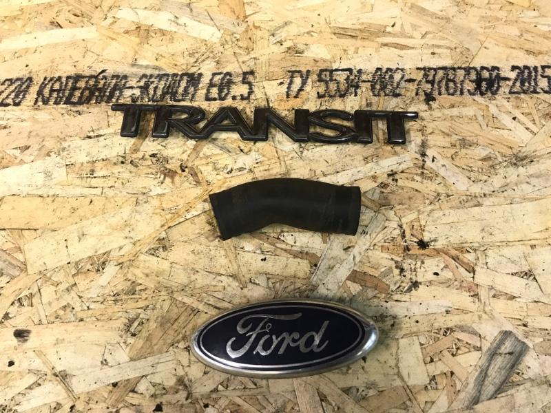 Патрубок Ford Transit 2006/2014 (б/у)