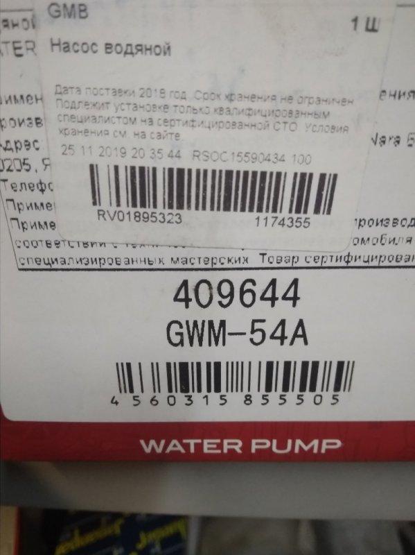 Насос водяной Mitsubishi Colt