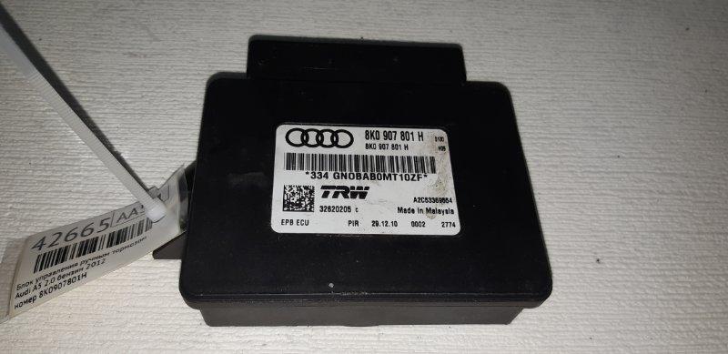 Блок управления ручным тормозом Audi A5 2.0 БЕНЗИН 2012