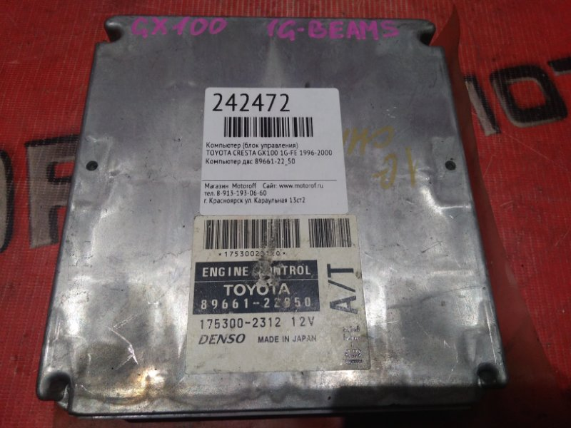 Компьютер (блок управления) Toyota Cresta GX100 1G-FE 1996 (б/у)