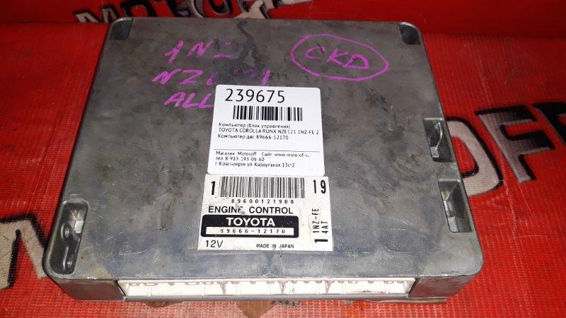 Компьютер (блок управления) Toyota Corolla Runx NZE121 1NZ-FE 2001 (б/у)