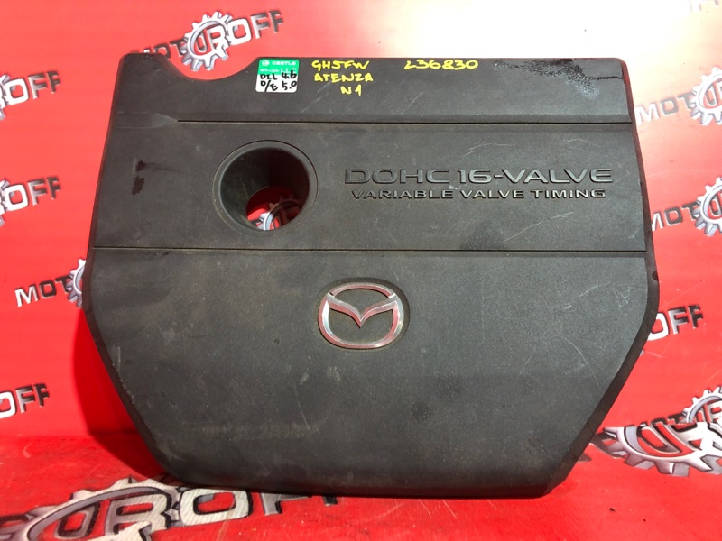 Крышка на двигатель декоративная Mazda Atenza GH5FW L5-VE 2008 (б/у)
