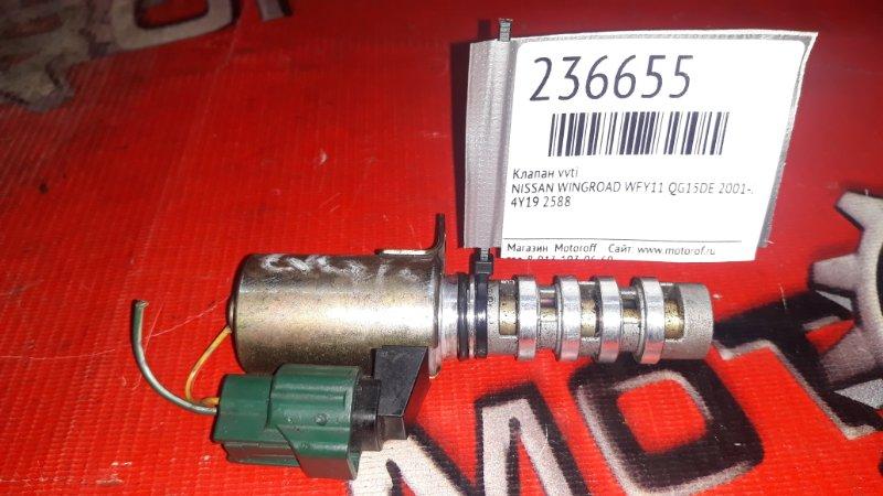 Клапан vvti Nissan Wingroad WFY11 QG15DE 2001 (б/у)