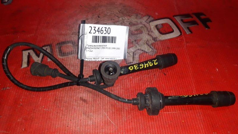 Провод высоковольтный Mazda Premacy CPEW FS-DE 1999 (б/у)