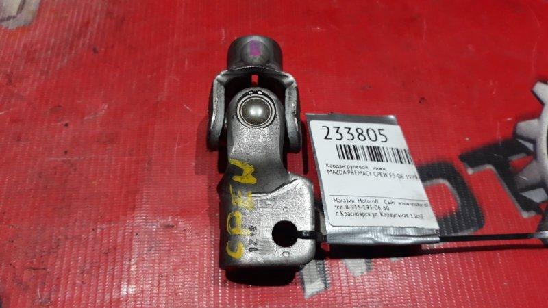 Кардан рулевой Mazda Premacy CPEW FS-DE 1999 нижний (б/у)