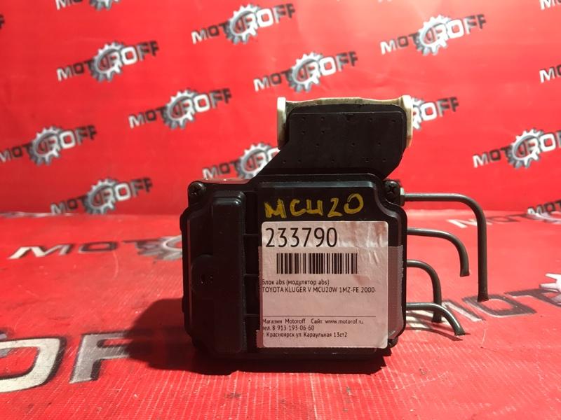 Блок abs (модулятор abs) Toyota Kluger V MCU20W 1MZ-FE 2000 (б/у)