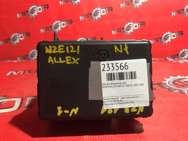 Блок abs (модулятор abs) Toyota Allex NZE121 1NZ-FE 2001 (б/у)
